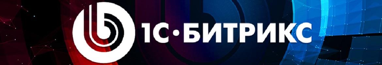 Bitrix — лучшая коммерческая CMS
