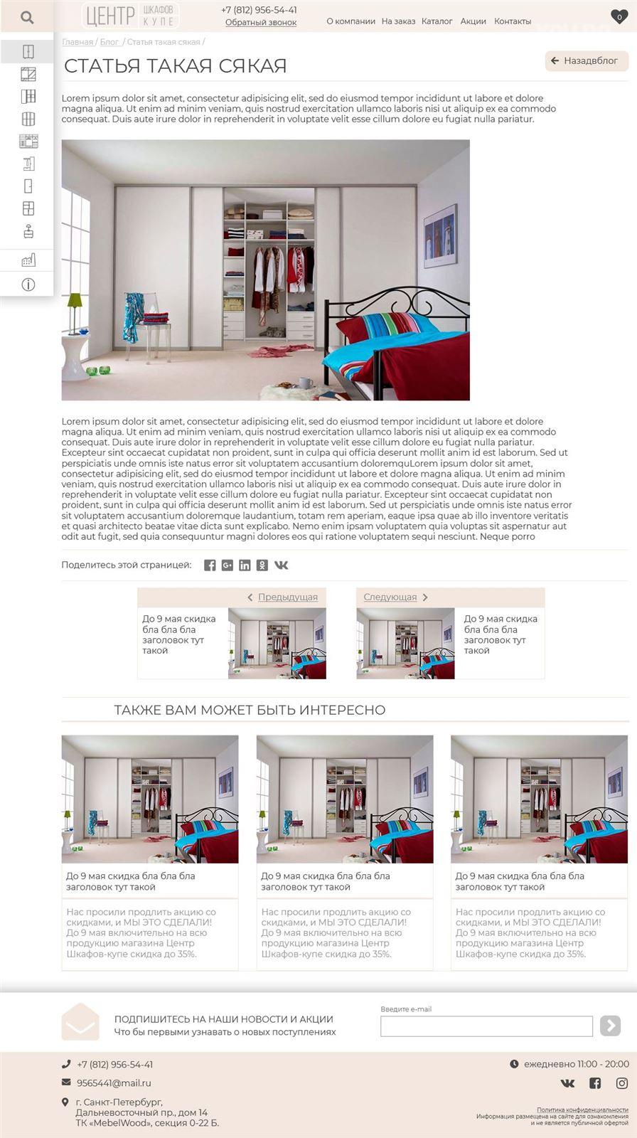 Страница записи блога для Центра шкафов-купе