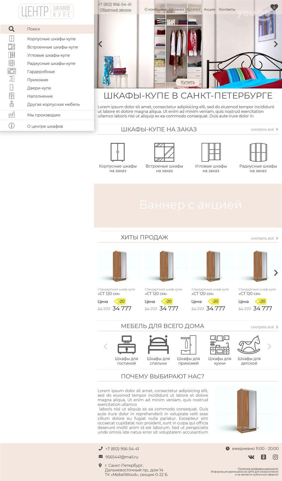 Макет главной страницы Центра шкафов-купе