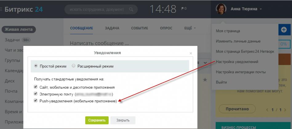 push-уведомления Битрикс24 на портале в настройках уведомлений