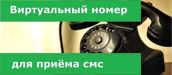 Бесплатный виртуальный номер для приёма смс